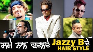 "ਸਮੇ ਨਾਲ ਬਦਲਦੇ ""Jazzy B"" ਦੇ Hair Styles 