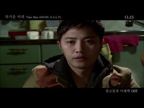 [MV]차가운 커피 - Voice Man (광고천재 이태백 AD Genius Lee Tae Baek OST)