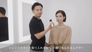 【貝印】【KAI BEAUTY PRESS】この夏トレンド!「柿色ワントーンメイク」