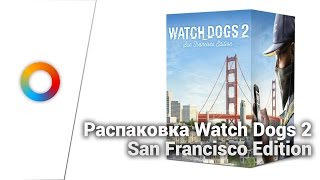 Распаковка Watch Dogs 2 San Francisco Edition(Синяя коробка, которую не просто открыть. Складывается ощущение, будто геймера уже на стадии распаковки..., 2016-11-16T18:52:26.000Z)