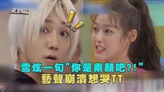 """雪炫一句""""你是素顏吧""""?! SJ藝聲當場崩潰想哭"""