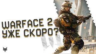 Warface 2 уже в этом году?!Вся информация, доступная на данный момент!!!