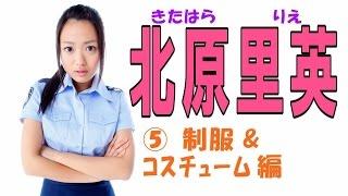 北原里英☆AKB セクシーアイドル画像集 ⑤制服&コスチューム編