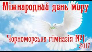 Міжнародний день миру 2017