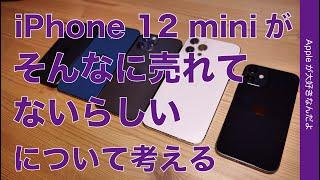 「iPhone 12 miniがそれほど売れてないらしい」について考える・ちょっと寂しいけど分析