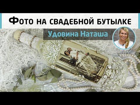 Бутылка с фотографией в подарок на свадьбу. Рельефный декор, имитация лепнины. МК Натальи Удовиной.