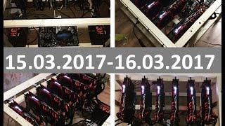 Майнинг на 6х1070gtx MSI за 15.03.17 - 16.03.17