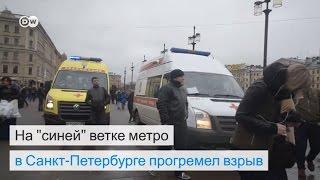 Очевидцы о теракте в Санкт Петербурге  кадры с места событий