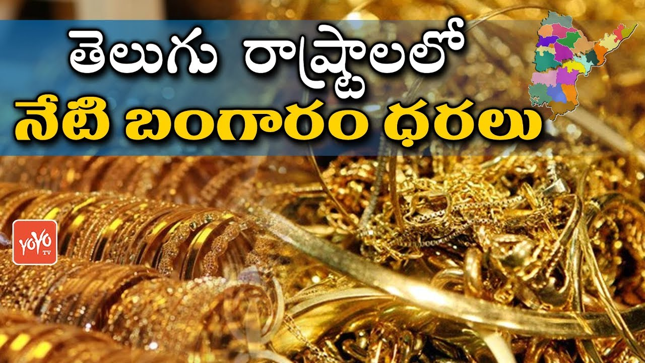 Gold Rates Today In Hyderabad And Vijayawada 10 Gram Price Telugu States Yoyo Tv Channel