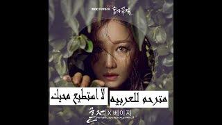 Download 베이지Beige   흔적 Hide and Seek OST Part 1 مترجم للعربيه