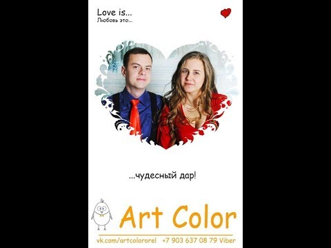 Портрет в стиле Love Is от Art Color