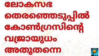 ലോക്സഭാ തിരഞ്ഞെടുപ്പ് പ്രചാരണത്തിൽ കോൺഗ്രസിന്റെ വജ്രായുധം അതുതന്നെ-Congress campaign Issue