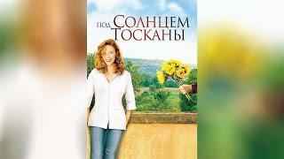 Под солнцем Тосканы (1991)
