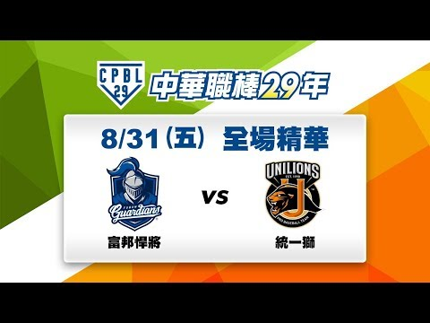 【中華職棒29年】08/31全場精華:富邦 vs 統一