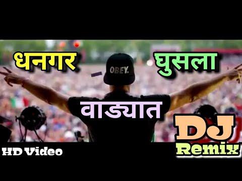 Dhanagar vadyat ghusala dj song | Latest marathi dj song | Gavthi Production | marathi songs