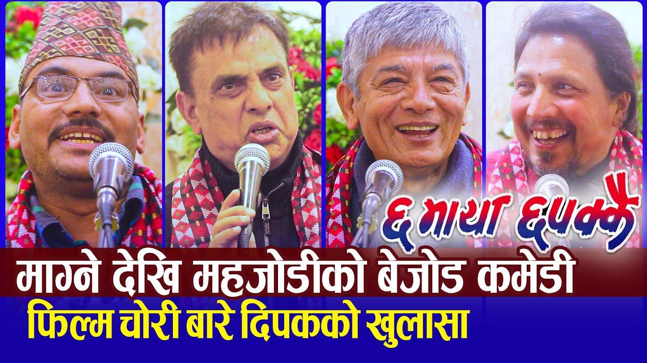 Magne Buda देखि महजोडीको बेजोड कमेडी, फिल्म चोरी बारे Dipak को खुलासा। Chhakka Panja   Intro Nepal