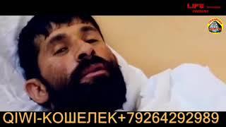 СРОЧНО ЁРДАМ КЕРАК ТАДЖИКИСТАН ЛИК АКАМИЗГА