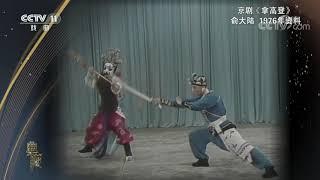 [典藏]京剧《拿高登》 表演:俞大陆 常贵祥 胡学礼 等| CCTV戏曲 - YouTube
