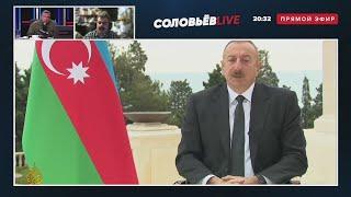 Срочно! Соловьев и военный эксперт обсудили заявление Алиева и события в Нагорном Карабахе