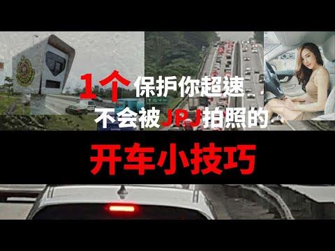1个保护你超速不会被JPJ拍照的开车小技巧