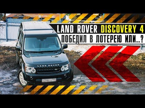 По личному опыту Дискавери 4\\Полный обзор дизельного Ленд Ровер от владельца\\Цены,проблемы,ремонт.