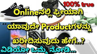 How to buy products free online?, Onlineನಲ್ಲಿ ಫ್ರೀಯಾಗಿ productಗಳನ್ನು ಖರೀದಿಸುವುದು ಹೇಗೆ?, all about ,