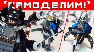 LEGO-САМОДЕЛКИ, НАБОРЫ Batman Movie, МИНИ-ТЕХНИКА ДЛЯ MFZ   [+ обзор Lego] Самоделим №33