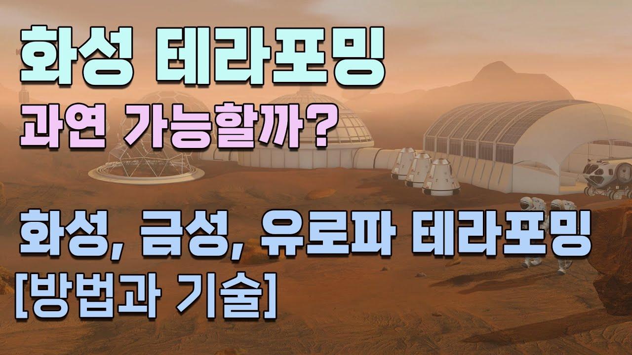 화성 테라포밍 가능할까? / 금성, 목성의 위성 유로파의 테라포밍 / 테라포밍의 방법과 기술을 살펴봅니다.