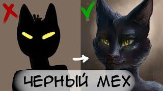 Как рисовать черный мех у фурри / Урок рисования (черный цвет)