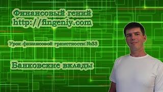 видео Особенности и типы депозитов