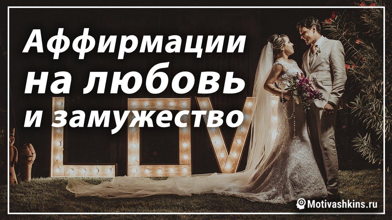 Мощные аффирмации на любовь и замужество конкретного мужчины (слушать онлайн)
