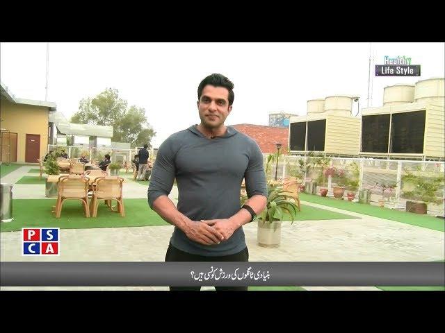 Healthy Life Style || Psca-Tv || Basic Leg Exercise EPS-4