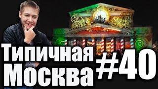 Типичная Москва #40 -