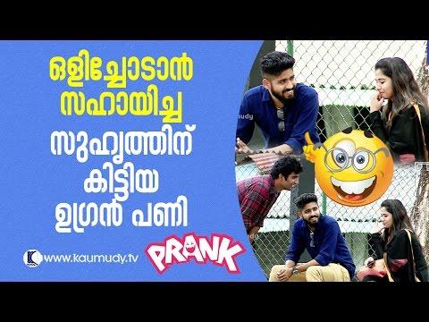 Mischievous prank on a friend   Oh My God EP 35   Kaumudy TV