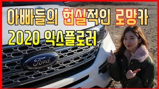 2020 Ford Explorer (Family SUV Aid is Here)