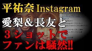 女優の平祐奈さんが5月30日、イタリアから帰国した姉の平愛梨さんと義兄...