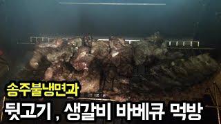 돼지 뒷고기, 생갈비바베큐 with 송주불냉면(농촌먹방…