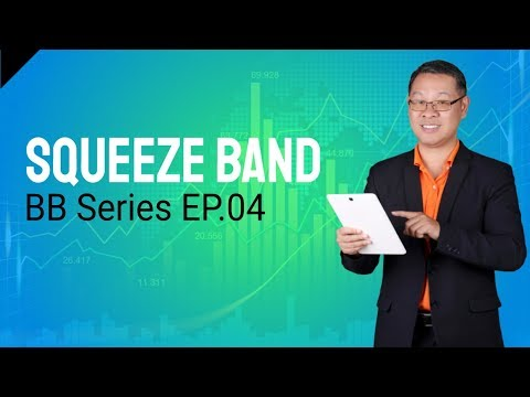Forex สอน เทรด : 220 - BB Ep.04 - Squeeze Band