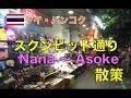 タイ バンコク スクンビット通り ナナ アソーク散策 Bangkok Sukhumvit Nana From Asoke ร ว วถนนส ข มว ท นานา อโศก เด นเล น mp3