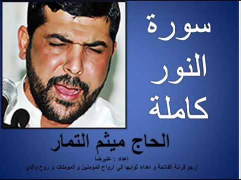 سورة النور كاملة القارئ ميثم التمار Surah Al Noor Full Youtube