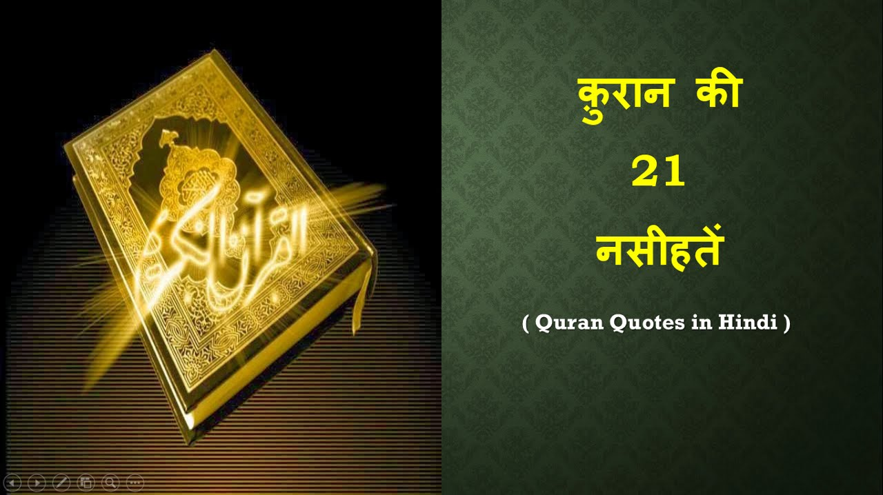 Quotes Quran Quran 21 Quotes In Hindi  Quran Beautiful Nasheed In Hindi Urdu