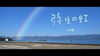 映画『弥生の虹』 2015年/日本/74分/カラー/シネマスコープ (2016.9.9...