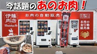 【札幌グルメ】今話題の肉の自動販売機‼『お肉の自動販売場 』