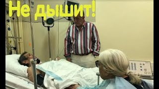 Бари Алибасов перестал дышать! Срочные новости