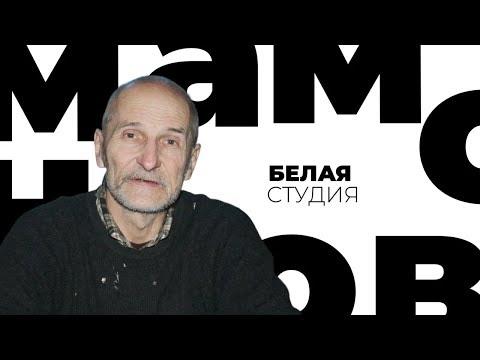 Петр Мамонов / Белая студия / Телеканал Культура