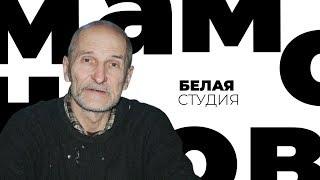 Download Петр Мамонов / Белая студия / Телеканал Культура Mp3 and Videos