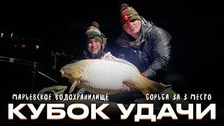 Кубок Удачи на Марьевском водохранилище 6 тонн пойманной рыбы Карпфишинг для начинающих