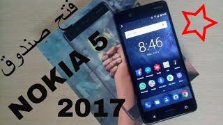 نوكيا 5 فتح الصندوق ونظرة اولى على الهاتف NOKIA 5 2017