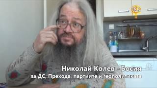 Николай Колев Босия за ДС ,Георги Жеков ,Прехода ,партиите