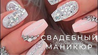 Свадебный маникюр